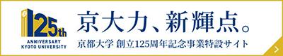125th ANNIVERSARY KYOTO UNIVERSITY